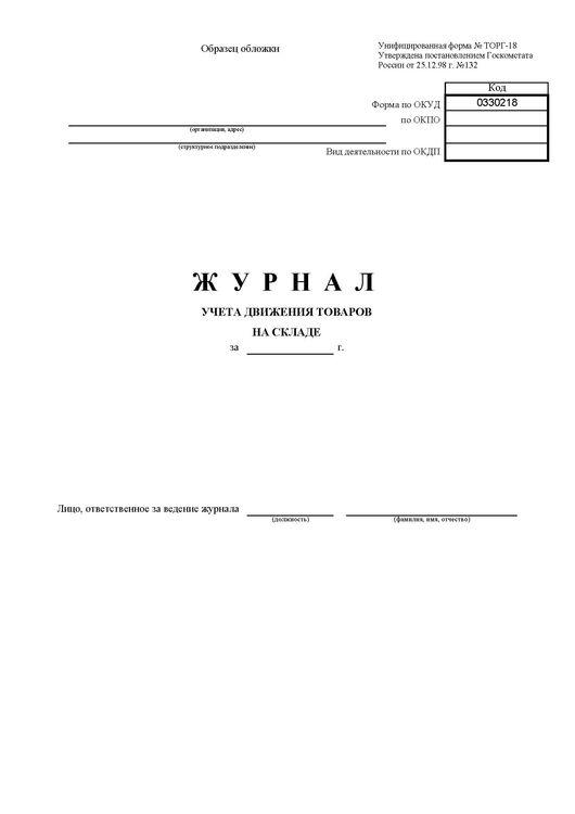 ТОРГ-18. Журнал учета движения товаров на складе.