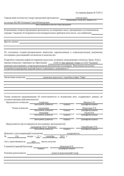 ТОРГ-2. Акт об установленном расхождении по количеству и качеству при приемке товарно-материальных ценностей.