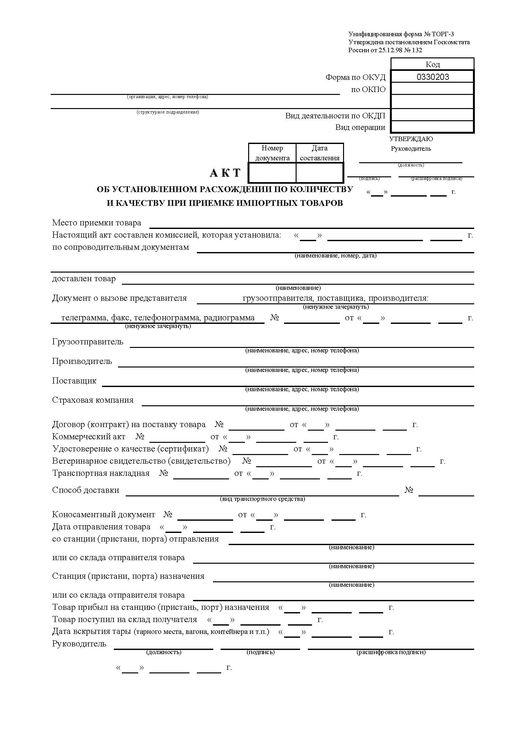 ТОРГ-3. Акт об установленном расхождении по количеству и качеству при приемке импортных товаров.