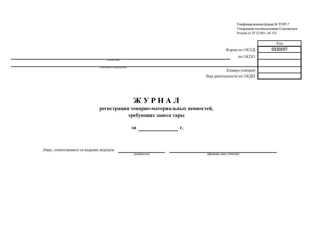 ТОРГ-7. Журнал регистрации товарно-материальных ценностей, требующих завеса тары.