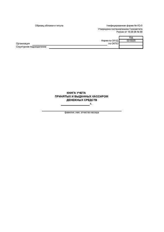 КО-5. Книга учета принятых и выданных кассиром денежных средств.