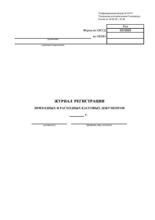 КО-3. Журнал регистрации приходных и расходных кассовых документов.