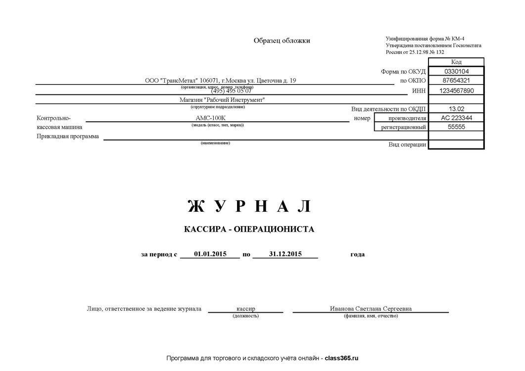 КМ-4. Журнал кассира-операциониста.