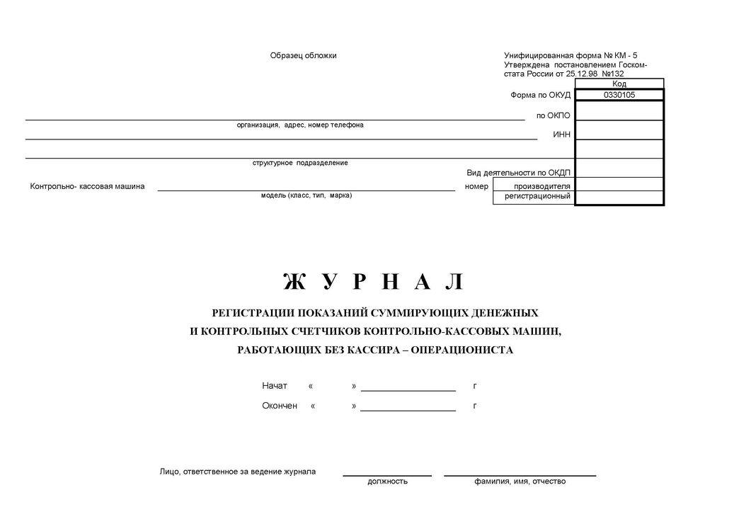 КМ-5. Журнал регистрации показаний суммирующих денежных и контрольных счётчиков ККМ, работающих без кассира-операциониста.