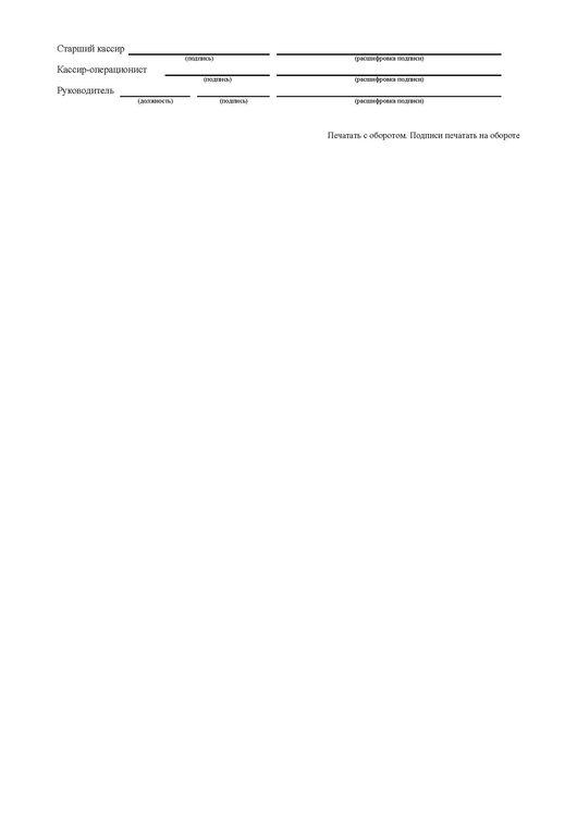 КМ-6. Справка-отчёт кассира-операциониста.