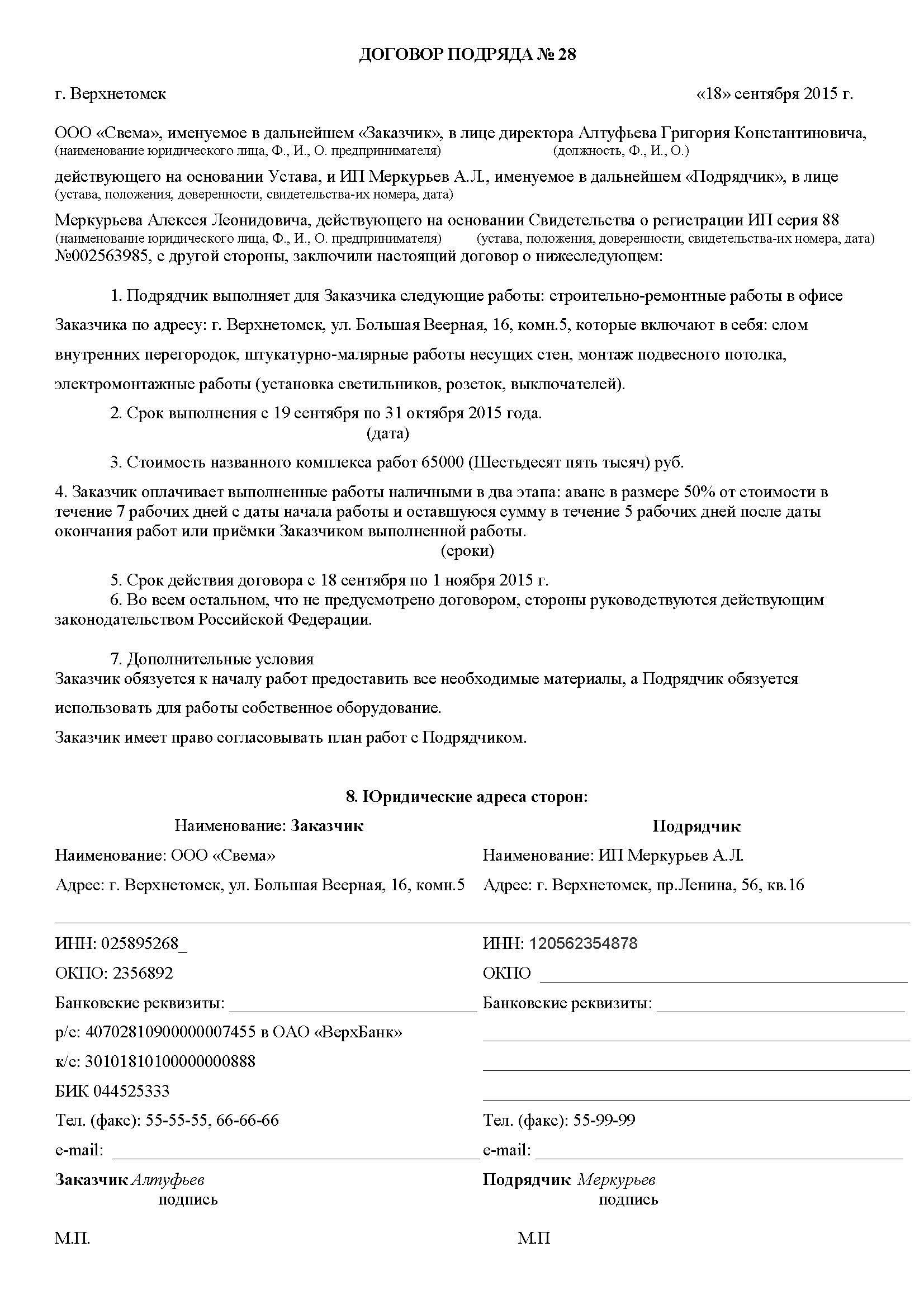 Договор подряда с физическим и юридическим лицом.