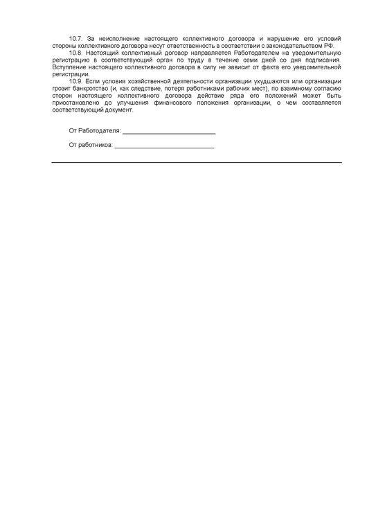 Коллективный договор организации.