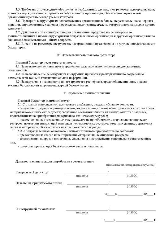 Должностная инструкция главного бухгалтера.