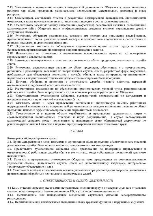 Должностная инструкция коммерческого директора.