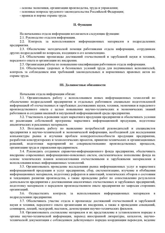 Должностная инструкция начальника отдела информации.