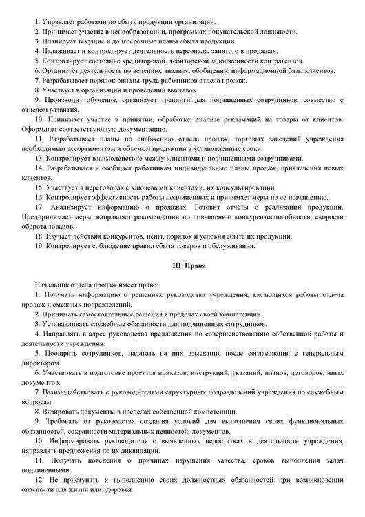 Должностная инструкция начальника отдела продаж.