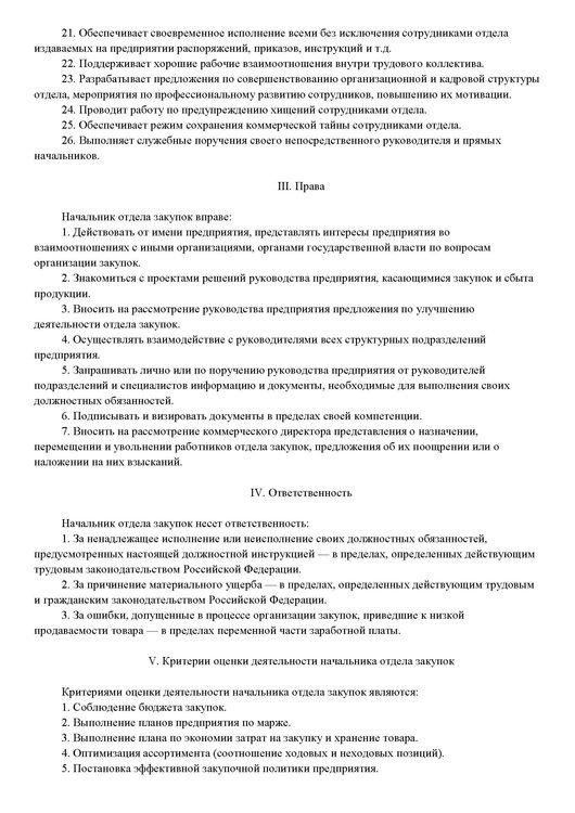 Должностная инструкция начальника отдела закупок.