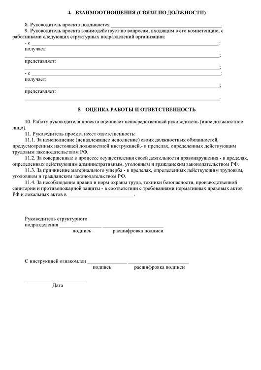 Должностная инструкция руководителя проектов.
