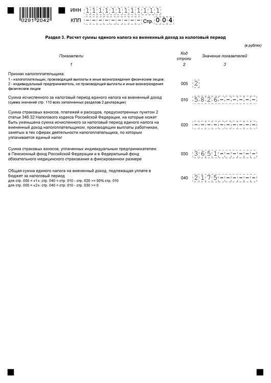 Налоговая декларация по ЕНВД.