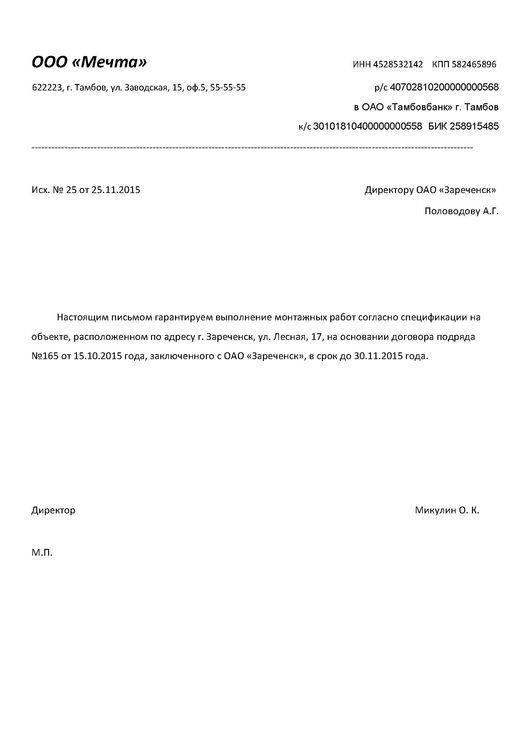 гарантийное письмо образец о выполнении строительных работ