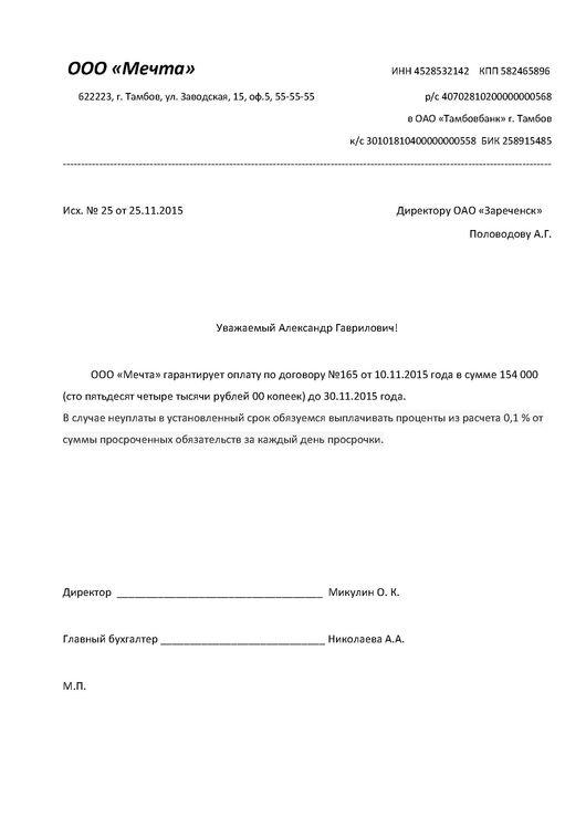 Гарантийное письмо об оплате.