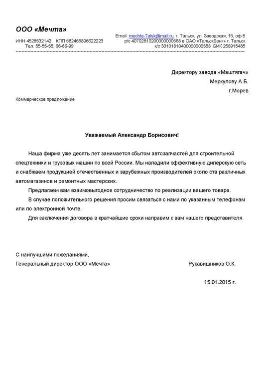 Письмо о сотрудничестве.