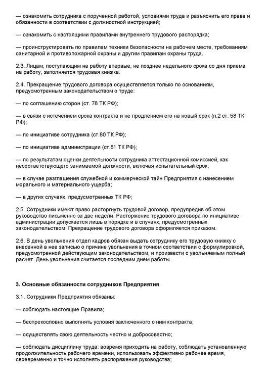 Правила внутреннего трудового распорядка.