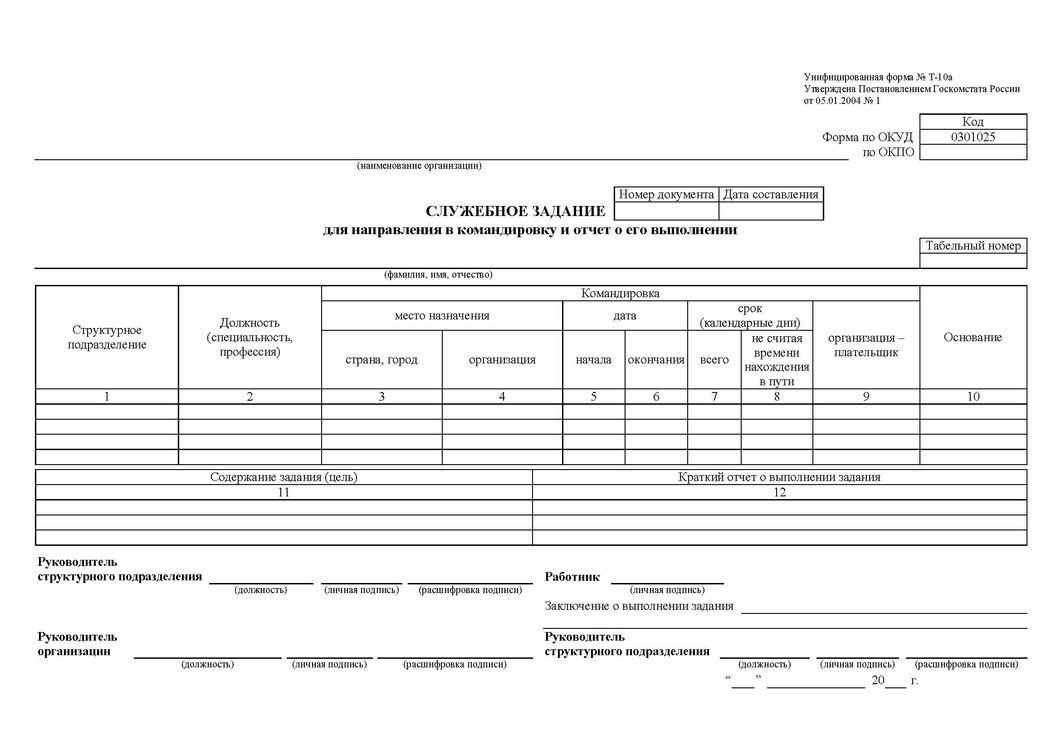 Форма Т-10а. Служебное задание для направления в командировку и отчет о его выполнении.